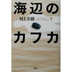 海辺のカフカ(下)/村上春樹(著者)