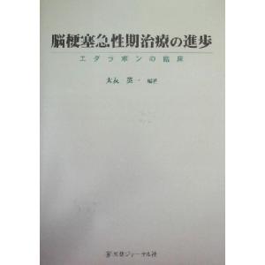脳梗塞急性期治療の進歩 エダラボンの臨床/大友英一(著者)