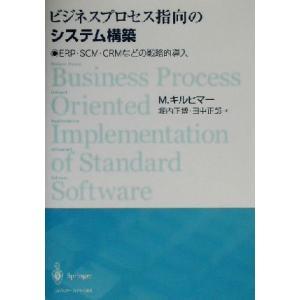 ビジネスプロセス指向のシステム構築 ERP・SCM・CRMなどの戦略的導入/M・F.W.キルヒマー(...