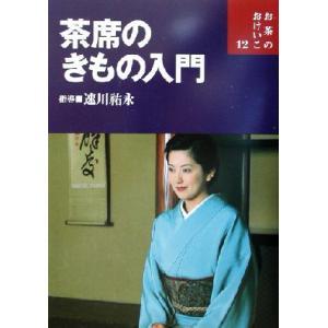 茶席のきもの入門 お茶のおけいこ12/速川祐永(その他)