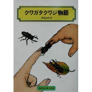 クワガタクワジ物語 偕成社文庫2092/中島みち(著者)|bookoffonline