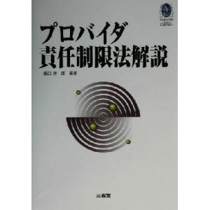 プロバイダ責任制限法解説 三省堂ローカプセルシリーズ/飯田耕...