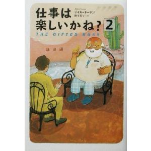 仕事は楽しいかね?(2)/デイル・ドーテン(著者),野津智子(訳者)