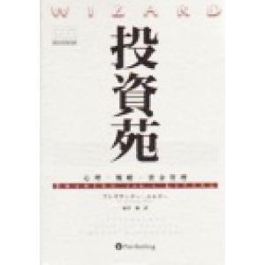 投資苑 心理・戦略・資金管理 ウィザードブックシリーズ9/アレキサンダー・エルダー(著者),福井強(訳者)|bookoffonline