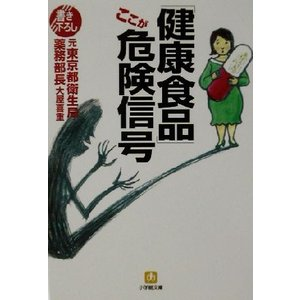 「健康食品」ここが危険信号 小学館文庫/大屋喜重(著者)...