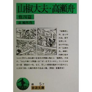 山椒大夫・高瀬舟 他四篇 岩波文庫/森鴎外(著者)