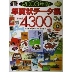 年賀状データ集Pack4300(2003年版)/C&R研究所...