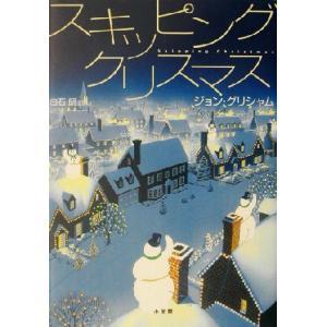 スキッピング・クリスマス/ジョン・グリシャム(著者),白石朗(訳者)
