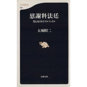 慰謝料法廷 男と女のトラブルファイル 文春新書/大堀昭二(著者)