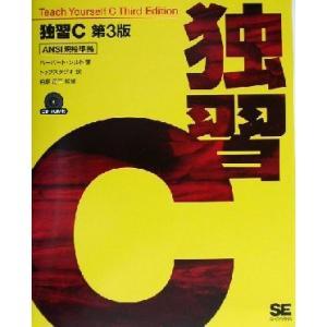 独習C 第3版 ANSI規格準拠/ハーバートシルト(著者),トップスタジオ(訳者),柏原正三(その他...