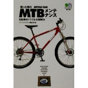困った時のMTBメンテナンス 自転車のトラブル全部解決 ?文庫/バイシクルクラブ編集部(編者)|bookoffonline