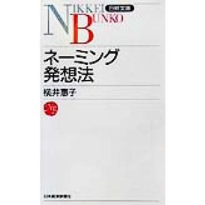 ネーミング発想法 日経文庫/横井恵子(著者)