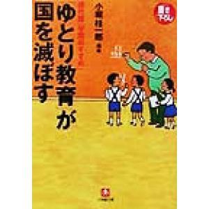 「ゆとり教育」が国を滅ぼす 現代版「学問のすすめ」 小学館文庫/小堀桂一郎(著者)