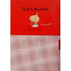 ラブレターマルC326/ナカムラミツル(著者)