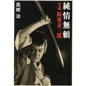 純情無頼 小説阪東妻三郎/高橋治(著者)
