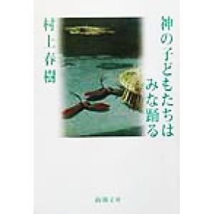 神の子どもたちはみな踊る 新潮文庫/村上春樹(著者)
