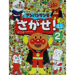 アンパンマンをさがせ!ミニ(2)/やなせたかし(著者),石川...