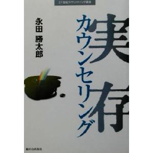 実存カウンセリング 21世紀カウンセリング叢書/永田勝太郎(著者)