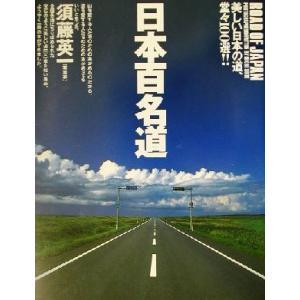日本百名道 美しい日本の道、堂々100選!/須藤英一(著者)|bookoffonline