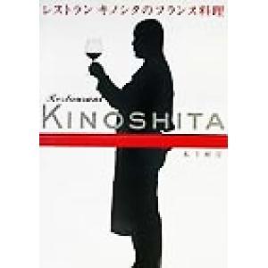 レストランキノシタのフランス料理/木下和彦(著者)