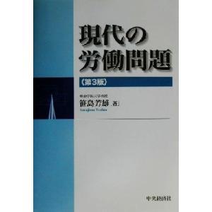 現代の労働問題/笹島芳雄(著者)の商品画像|ナビ