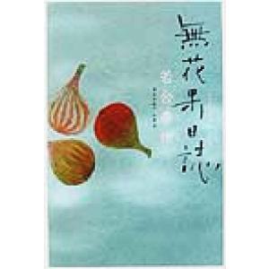 無花果日誌 (文芸シリーズ)の商品画像 ナビ