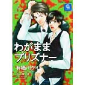 わがままプリズナー シャレード文庫/有栖川ケイ(著者)