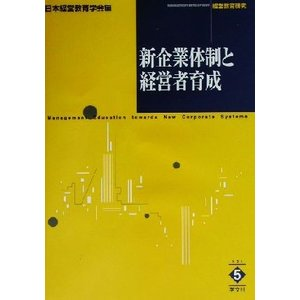 経営教育研究(5) 新企業体制と経営者育成 経営教育研究v.5/日本経営教育学会(編者)|bookoffonline