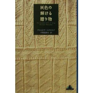 灰色の輝ける贈り物 新潮クレスト・ブックス/アリステアマクラウド(著者),中野恵津子(訳者)|bookoffonline