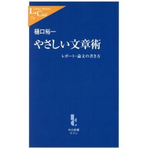 やさしい文章術 レポート・論文の書き方 中公新書ラクレ/樋口裕一(著者)