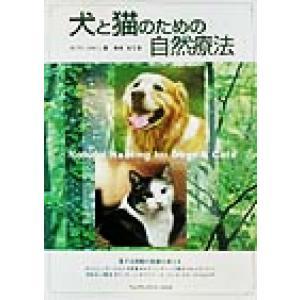 犬と猫のための自然療法/ダイアンスタイン(著者),鈴木宏子(訳者)|bookoffonline