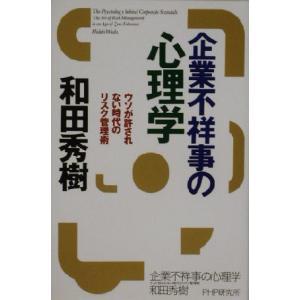 企業不祥事の心理学 ウソが許されない時代のリスク管理術/和田秀樹(著者)