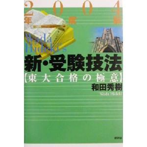 新・受験技法(2004年度版) 東大合格の極意/和田秀樹(著者)