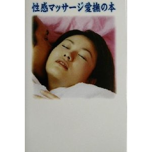 性感マッサージ愛撫の本/アダム徳永(著者)