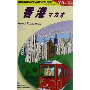 香港・マカオ(2003〜2004年版) 地球の歩き方D09/地球の歩き方編集室(編者)
