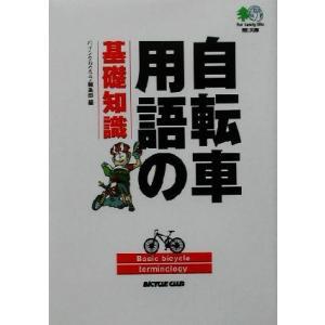 自転車用語の基礎知識 ?文庫/バイシクルクラブ編集部(編者)|bookoffonline