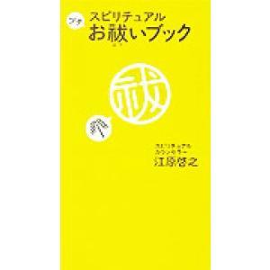 スピリチュアルプチお祓いブック/江原啓之(著者)|bookoffonline