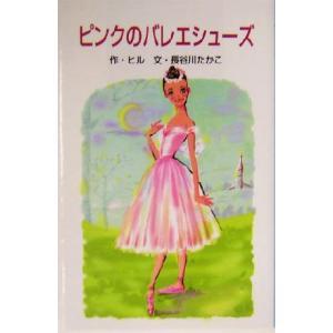 ピンクのバレエシューズ 世界の名作文庫世界の名作文庫W−45/ロルナヒル(著者),長谷川たかこ(著者)