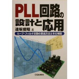 PLL回路の設計と応用 ループ・フィルタ定数の算出方法とその検証 新コアBooks/遠坂俊昭(著者)