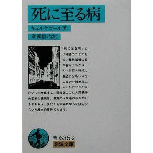 死に至る病 岩波文庫/セーレン・キェルケゴール(著者),斎藤信治(訳者)|bookoffonline