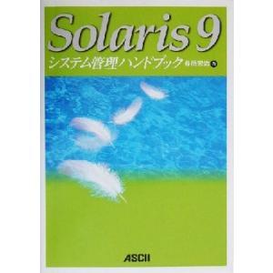 Solaris9システム管理ハンドブック/長原宏治(著者)