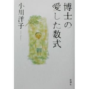 博士の愛した数式/小川洋子(著者)|bookoffonline