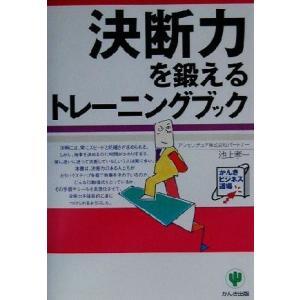 決断力を鍛えるトレーニングブック かんきビジネス道場/池上孝一(著者)