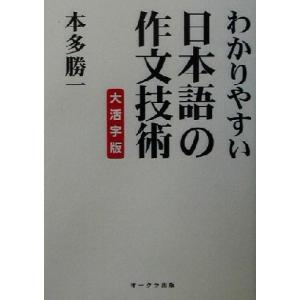 わかりやすい日本語の作文技術 大活字版/本多勝一(著者)