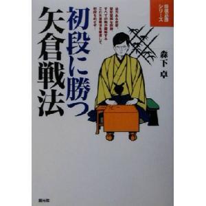 初段に勝つ矢倉戦法 将棋必勝シリーズ/森下卓(著者)