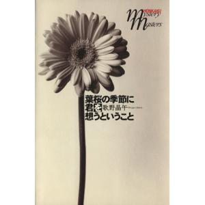 葉桜の季節に君を想うということ 本格ミステリ・マスターズ/歌野晶午(著者)