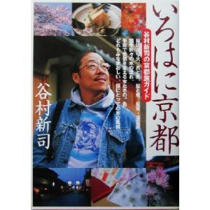 いろはに京都 谷村新司の京都旅ガイド/谷村新司(著者)