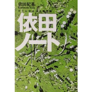 依田ノート すぐに役立つ上達理論/依田紀基(著者)|bookoffonline