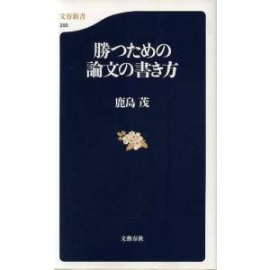 勝つための論文の書き方 文春新書/鹿島茂(著者)|bookoffonline