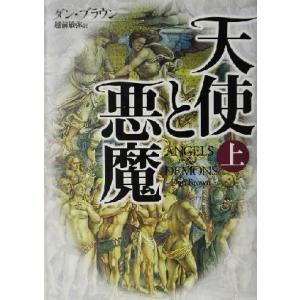 天使と悪魔(上)/ダン・ブラウン(著者),越前敏弥(訳者)